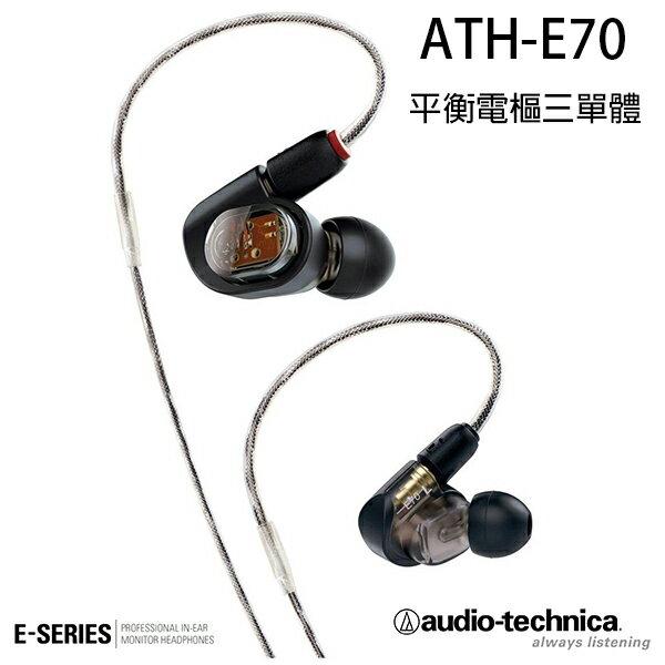 日本製 鐵三角 ATH-E70 平衡電樞三單體 可換線入耳式耳機 公司貨保固一年