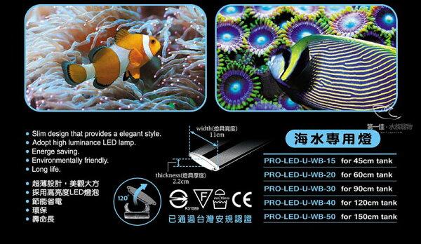 [第一佳水族寵物]台灣雅柏UP[1.5尺藍白燈海水專用]U系列LED超薄跨燈(45cm)免運