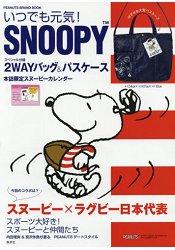 元氣滿滿!永遠和SNOOPY史努比在一起特刊附史努比×日本國家橄欖球隊聯名肩背輕量包.票卡夾.年曆 - 限時優惠好康折扣