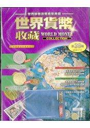 世界貨幣收藏2016第39期