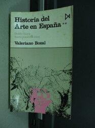 【書寶二手書T5/藝術_ISG】Historia del Arts en Espana