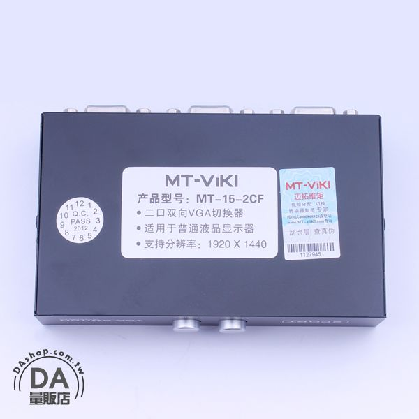 VGA切換器 螢幕切換器 分屏器 2進1出 共享器 VGA Switch 螢幕分配器 1920x1440 (20-490) 4