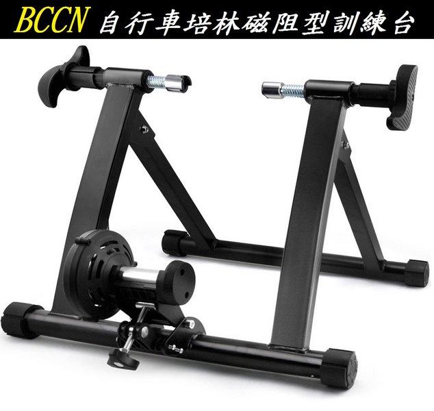 【意生】BCCN 自行車培林磁阻型訓練台 24吋~700C專用培林訓練台 自行車騎行台 腳踏車架練習台