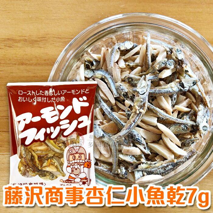 藤沢商事杏仁小魚乾7g[JP490252]千御國際╭7-8月宅配499免運╮
