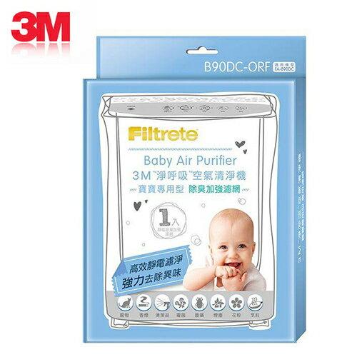 【3M】寶寶專用空氣清淨機除臭加強濾網(B90DC-ORF)【三井3C】