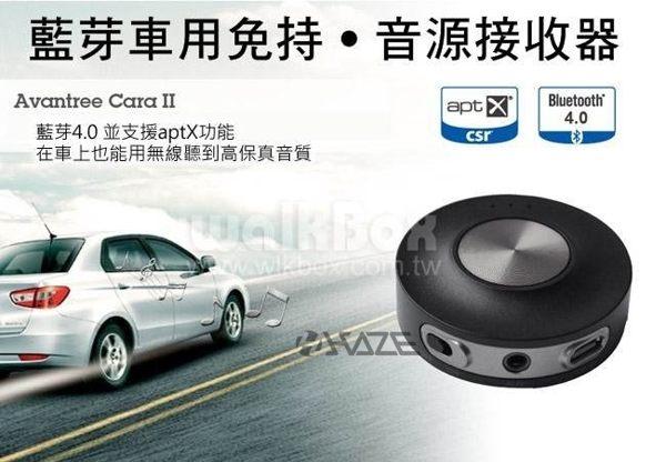 Avantree Cara II藍芽免持/音樂接收器【SV7321】 快樂生活網