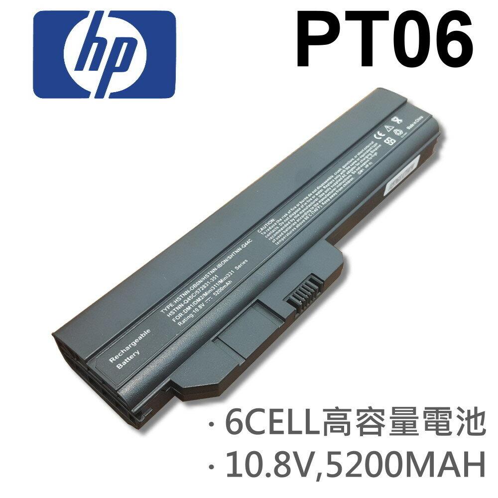 HP PT06 日系電芯 電池 OB0M IB0N Q44C UBON UB0N Q45C Mini 311c-1000 Mini 311 Pavilion dm1-1000