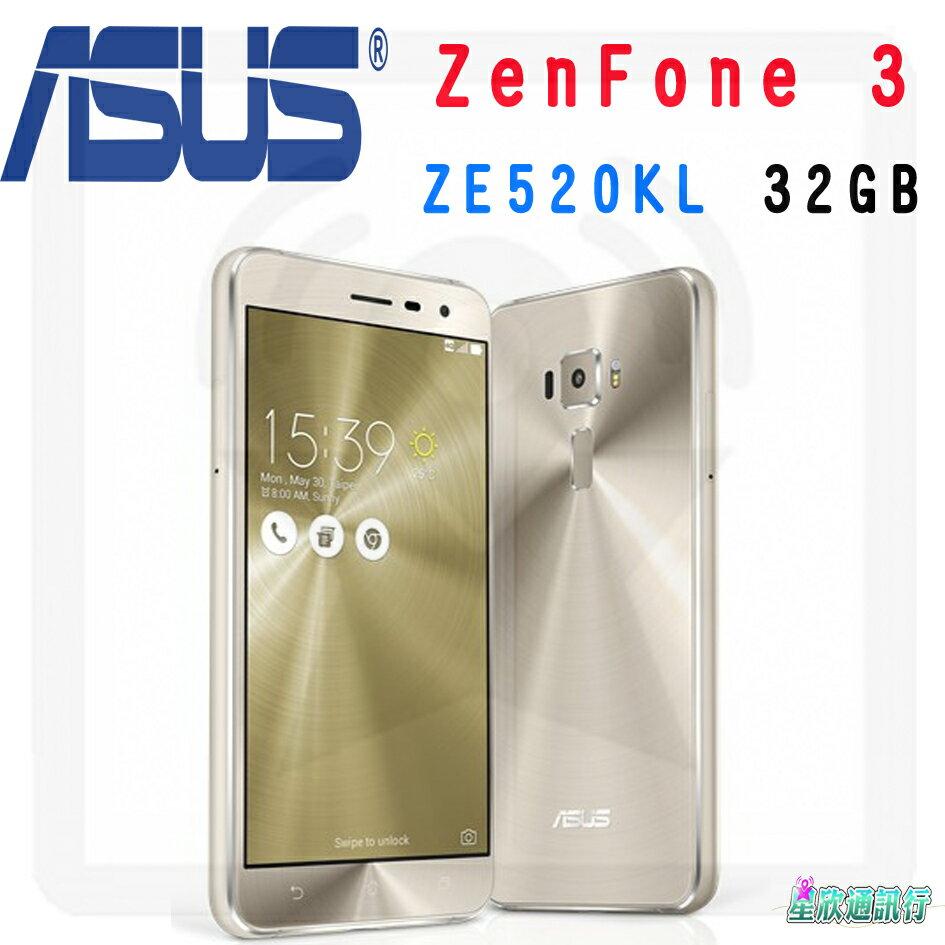 【星欣】ASUS ZenFone 3 (ZE520KL 3G/32G) 5.2吋 八核心 4G LTE 直購價