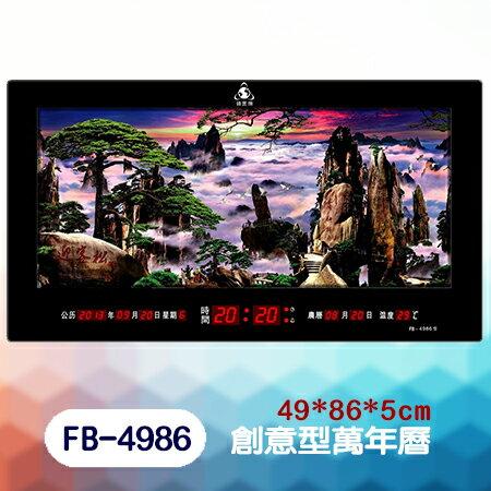 鋒寶  FB-4986型/寬屏(迎客松) LED 電腦萬年曆 電子日曆 鬧鐘 電子鐘