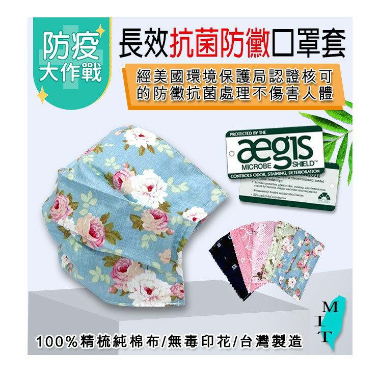 【格藍傢飾】長效抗菌口罩防護套-綠花(2入)  口罩套 防疫