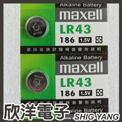 ※ 欣洋電子 ※ maxell 鈕扣電池 1.5V / LR43 (186) 水銀電池 單顆售