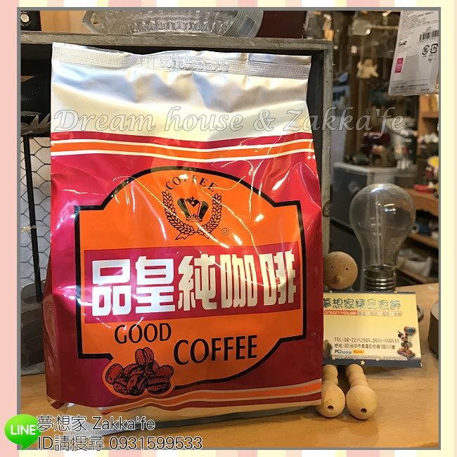 《品皇即溶純咖啡》黑咖啡 即溶飲品/沖泡包 500gx2包 ★ 第三代 ★