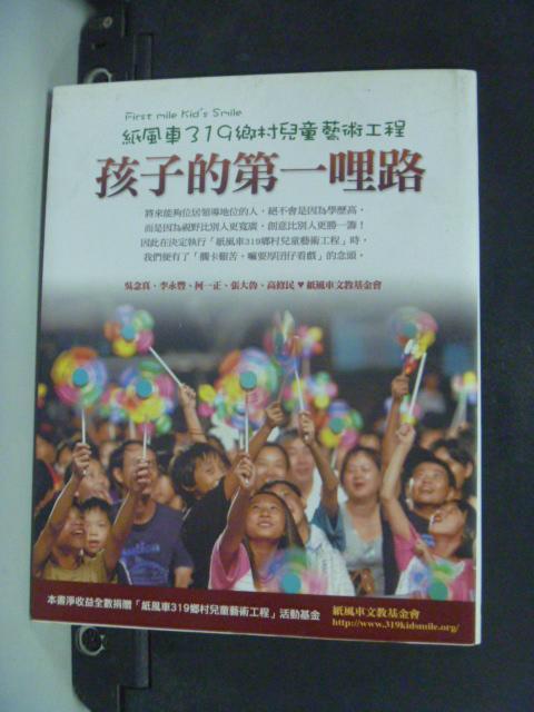 【書寶二手書T7/文學_ISO】孩子的第一哩路_紙風車文教基金會