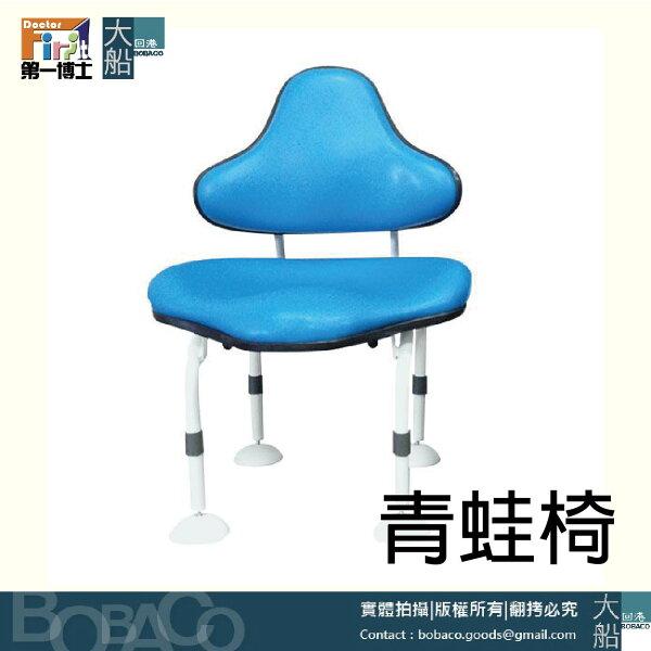 !!免運費!!第一博士青蛙椅(幼兒款)單品幼兒寶寶座椅安全椅寫字椅升降椅兒童成長椅椅凳
