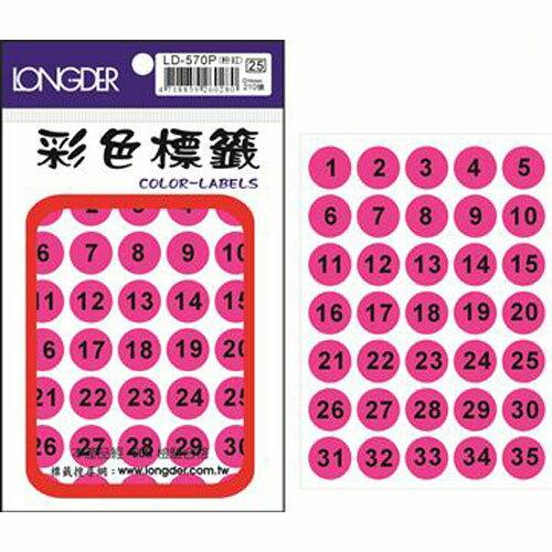 史代新文具:【龍德LONGDER】LD-570-P螢光粉紅圓標籤16mm210P(20包盒)