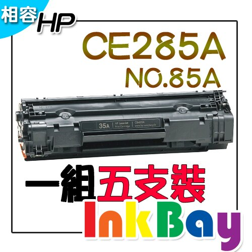 HP CE285A 相容碳粉匣/適用:HP LaserJet P1102W/M1132/M1212nf 黑白雷射印表機(一組5支)