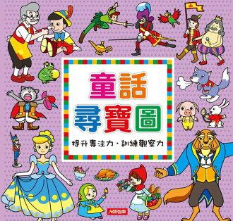 【人類文化】童話尋寶圖