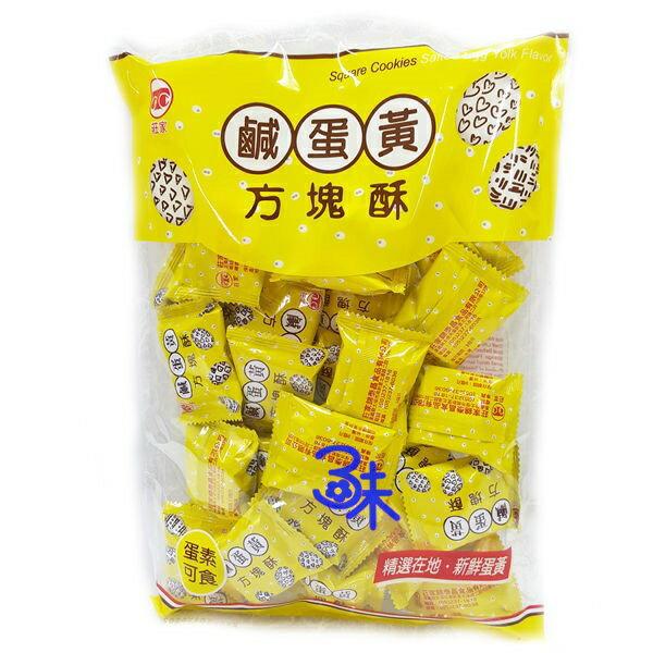 (台灣) 莊家 鹹蛋黃方塊酥 1包 270公克 特價 72元【4711018058803 】