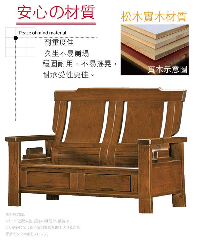 【綠家居】魯普 典雅風實木抽屜二人座沙發椅(二抽屜設置)