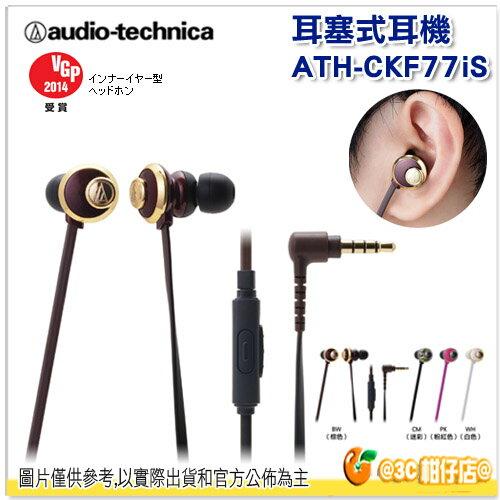 鐵三角 ATH-CKF77iS 耳塞式耳機 台灣鐵三角公司貨 保固一年 audio-technica 耳機 ATHCKF77iS