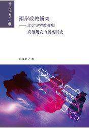 兩岸政教衝突:北京守望教會與高雄錫安山個案研究