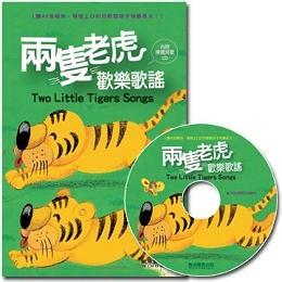 兩隻老虎歌謠 123動物歌謠 ABC英文歌謠 ㄅㄆㄇ動物歌謠 幼兒三字經唸謠  小蜜蜂歡樂歌謠  幼兒唐詩 各一書一CD
