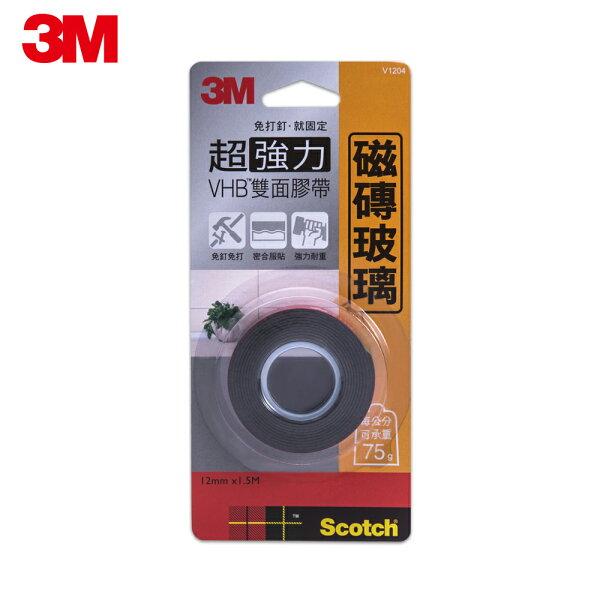 【3M】V1204SCOTCH超強力VHB雙面膠帶-磁磚玻璃(12MMx1.5M)