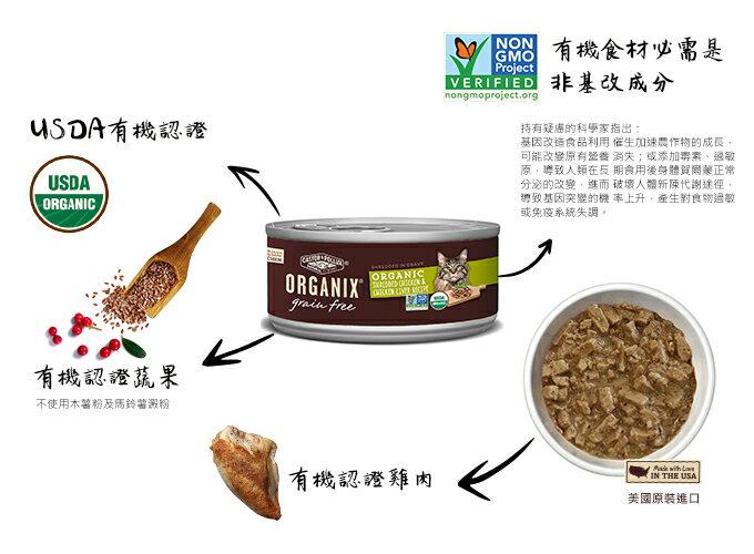 ORGANIX 歐奇斯 95%貓用主食餐罐 7種口味 5.5oz(156G) X12罐 5