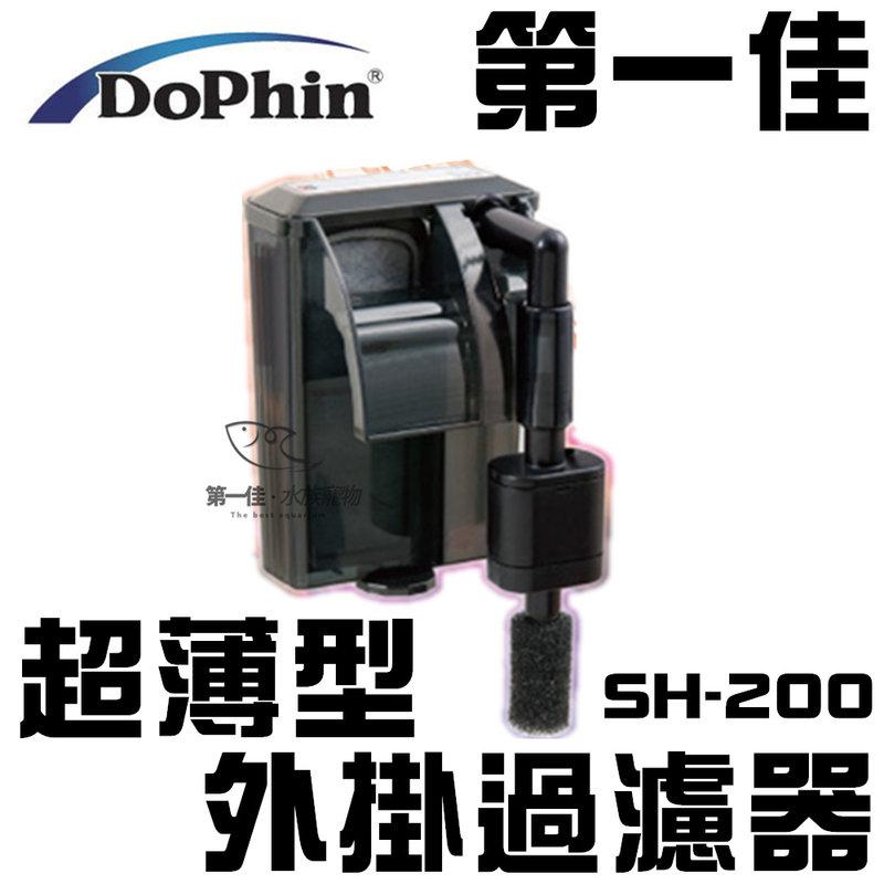 第一佳 水族寵物 海豚Dophin 超薄型外掛過濾器 含濾材及入水口棉  SH~200
