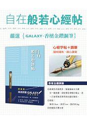 自在:般若心經帖‧附【Galaxy-香檳金鑽鋼筆】