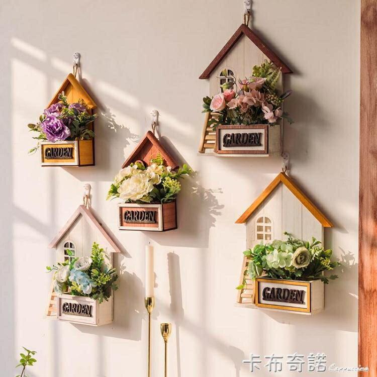 創意壁飾客廳臥室牆面遮擋裝飾沙發背景牆餐廳牆壁牆上壁掛花掛件 特惠九折