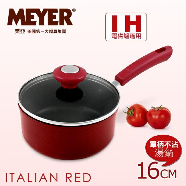 【MEYER】美國美亞ltalian Red不沾單柄湯鍋16CM-米蘭紅(電磁爐適用)(12871)