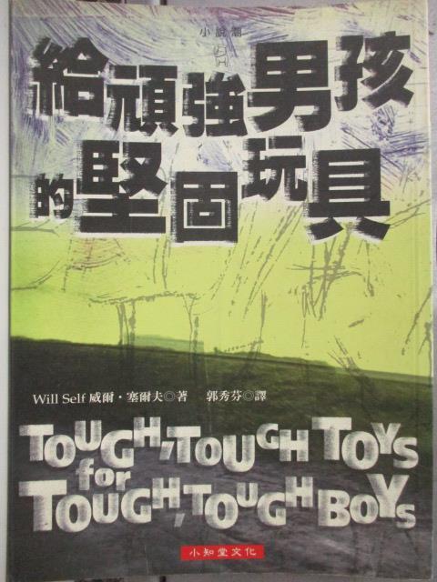 【書寶二手書T1/翻譯小說_HRL】給頑強男孩的堅固玩具_威爾‧賽爾夫/著