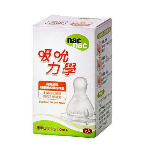 nac nac - 吸吮力學標準奶嘴S (2入) 0