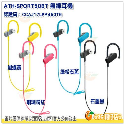 鐵三角 ATH-SPORT50BT 藍芽運動型耳機 四色 公司貨 無線 防水 IPX5 運動 耳機