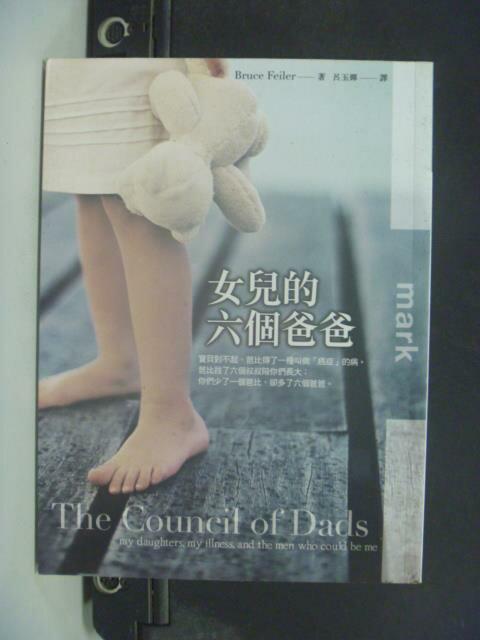 【書寶二手書T3/翻譯小說_KEF】女兒的六個爸爸_大衛法勒