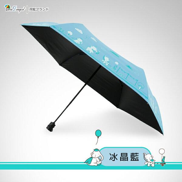 【雙龍牌】大象樂園小輕新降溫超細自動開收傘B1059E