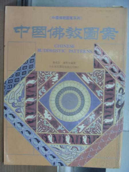 【書寶二手書T1/宗教_PJJ】中國佛教圖案_曾協泰_原價350