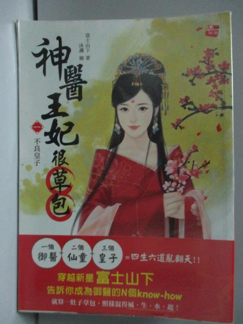 【書寶二手書T1/言情小說_LJE】神醫王妃很草包(1)-不良皇子_富士山下