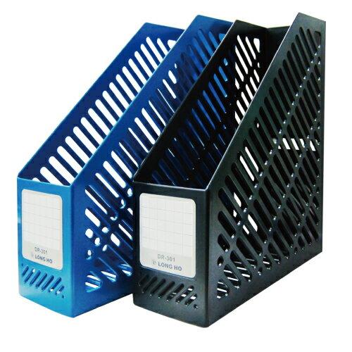 【龍和 Long-Ho 雜誌盒】DR-301一體成型雜誌盒/文件盒