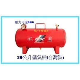 30L儲氣桶附壓力表,快速接頭(含稅價)