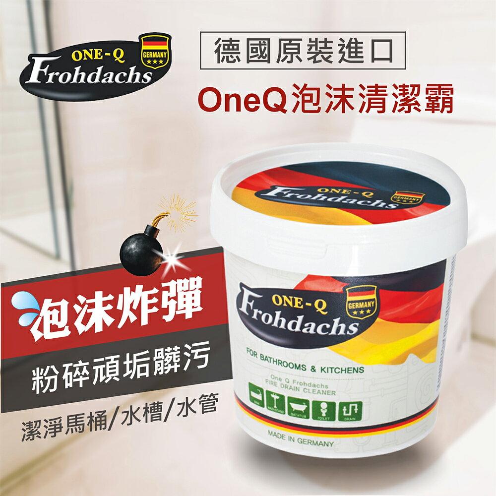 五折閃購★德國OneQ Frohdachs馬桶/水管/水槽泡沫清潔霸(德國製造) 1入