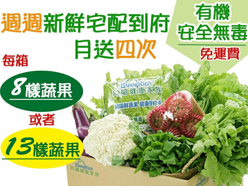 3/6當天限量鮮採-有機安全無毒蔬果  有機蔬果 有機蔬菜【週週鮮配送到家免運費-3/7起每週二到貨-共4次】2種組合可選  [向陽健康家族] 向陽健康蔬果箱/蔬菜箱