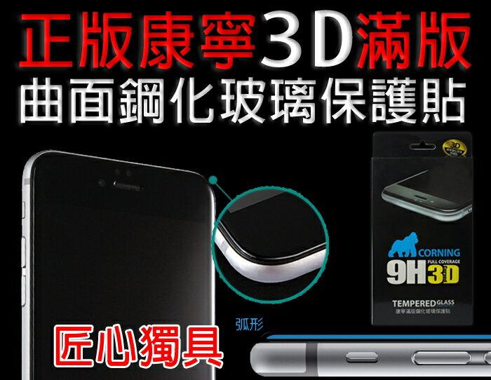 3D曲面 康寧3D滿版曲面鋼化玻璃螢幕保護貼 4.7吋 iPhone 7 i7 強化玻璃