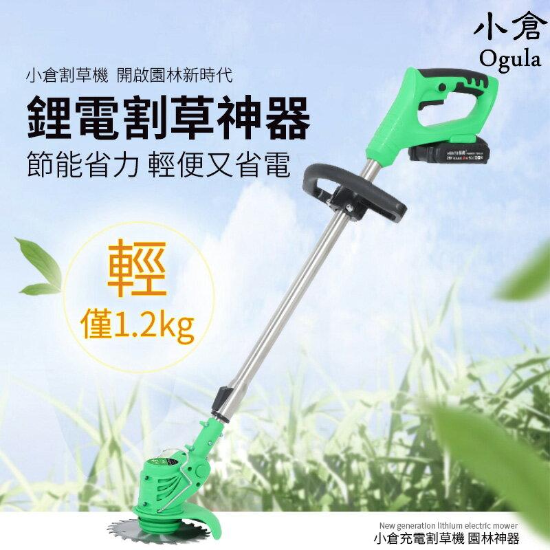 鋰電割草機 電動割草機鋰電池可攜式打草機除草機小型家用草坪機 除草神器無線除草機充電式鋰電池打草機背負式園林多功能剪草戶外【現貨】