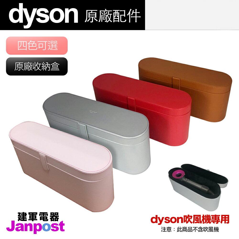 滿2000折200 [九月全館95折]Dyson 戴森 HD01 HD02 HD03 supersonic 吹風機收納盒 旅行盒 禮盒 皮盒/原廠正品/建軍電器
