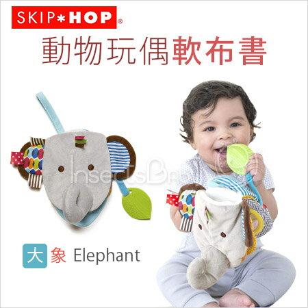 ?蟲寶寶?【美國Skip Hop】結合固齒器/刺激感官發展 動物玩偶軟布書-大象《現+預》