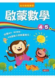 啟蒙數學4~5歲-幼兒動腦練習
