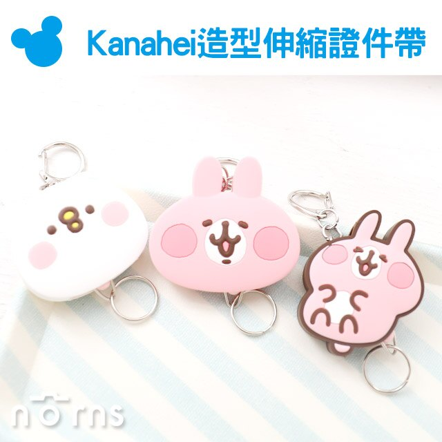 NORNS【Kanahei 造型伸縮證件帶】易拉扣鑰匙圈 正版卡娜赫拉 小雞P助 粉紅兔兔 吊飾掛環票卡夾 可愛療癒