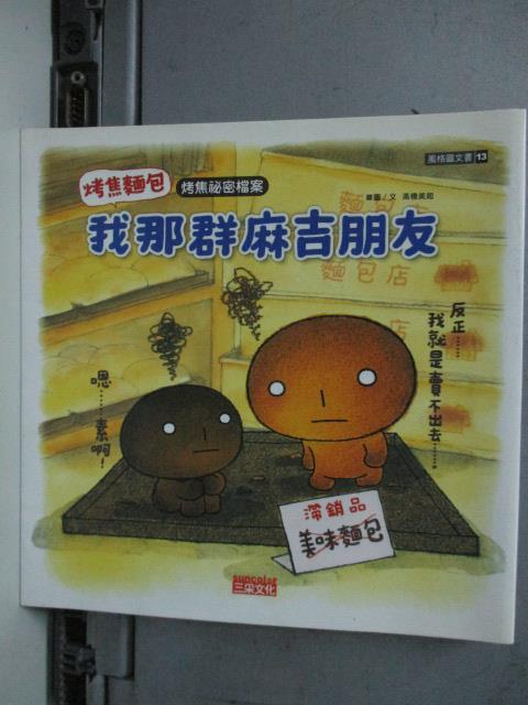 ~書寶 書T2/繪本_LDF~烤焦麵包~我那群麻吉朋友_連雪雅